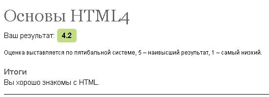 Тест на знание html | htmlbook.ru