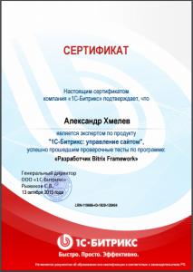 Сертификат разработчика от Битрикс