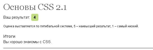 Тест на знание CSS | htmlbook.ru