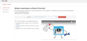 панель гугл вебмастера